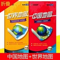 东方杰创精英地理世界地图+中国地图 全2本含中国政区中国地形世界国家和地区世界地形 中国世界地理地图 中小学生地理课办公