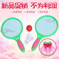 儿童网球拍小孩宝宝亲子羽毛球拍运动玩具1-3岁幼儿园儿童球拍