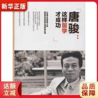 唐骏:这样留学才成功,天津人民出版社,9787201089041【新华书店,正品直营】