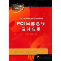 PCI局部��及其��用李�F山、�金�i 著西安�子科技大�W出版社9787560604862【正版】