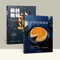 2本正版新书 浓郁奶酪蛋糕 6大种类40款奶酪蛋糕+烤箱家用烘焙食谱书疯狂烤箱从菜鸟到高手烤箱制作食谱烘焙食谱书烘培新手
