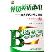 外贸英语函电--商务英语应用文写作(第5版) 学生用书