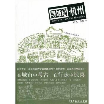 寻城记 杭州