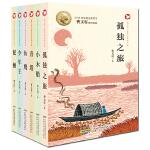 曹文轩儿童文学获奖作品(套装全6册)