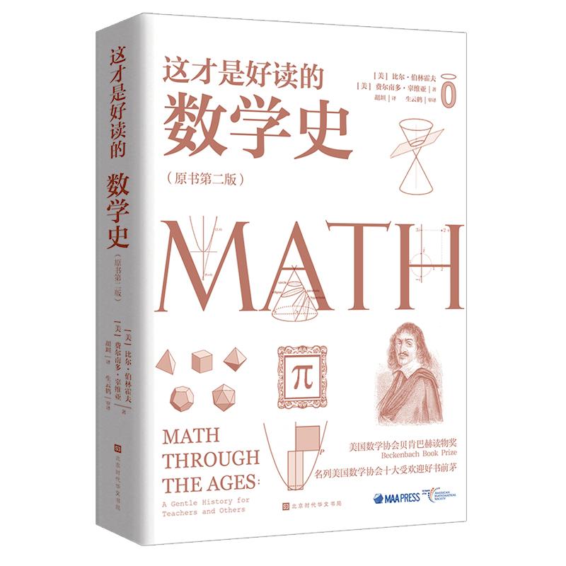 这才是好读的数学史(美国数学协会指定美国中学数学史教材) 从古巴比伦、古埃及、古希腊、中国、中世纪欧洲到当今世界,数学通史概述从源头的算术到现代统计学、运筹学等领域,不断深化发展的历史进程。