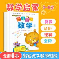爱德少儿幼儿趣味数学6册 儿童数学思维训练游戏 儿童数学思维启蒙游戏训练书一二三四五六年级图书绘画涂色趣味游戏儿童读物