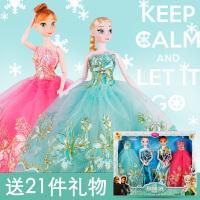 换装冰雪奇缘公主娃娃爱莎安娜公主娃娃艾莎姐妹套装儿童玩具