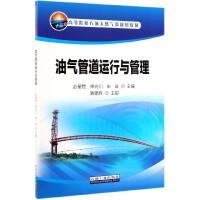 油气管道运行与管理(高等院校石油天然气类规划教材)