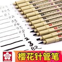 日本樱花针管笔防水勾线笔漫画描边描线动漫设计勾边笔手绘漫画专用笔绘图笔简笔画笔套装樱花笔