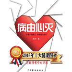 《病由心灭》周行9787104040095中国戏剧出版社