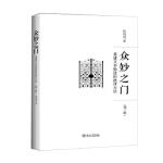 众妙之门陈晓明北京大学出版社9787301269138