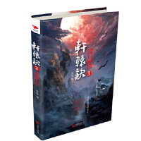 【正版新书直发】轩辕诀3:龙图骇世茶弦北京联合出版公司9787550292550