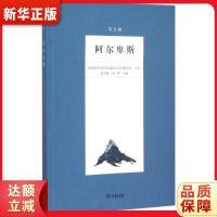 阿尔卑斯(第五辑) 涂卫群 刘晖 商务印书馆9787100110723『新华书店 品质无忧』