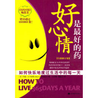 【新书店正版】好心情是最好的药(美)约翰.A.辛德勒高等教育出版社9787040204438
