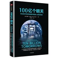 正版全新100亿个明天:科幻技术如何成真并塑造人类的未来