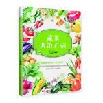 蔬菜调治百病