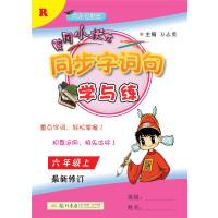 2019年秋季 黄冈小状元・同步字词句学与练 六年级(上)R人教版
