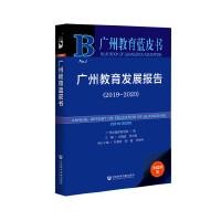 广州教育蓝皮书:广州教育发展报告(2019-2020)