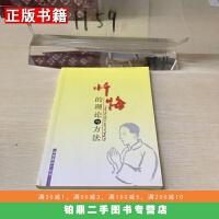 【二手9成新】忏悔的理论与方法