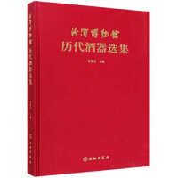 汾酒博物馆历代酒器选集 9787501061020 文物出版社