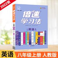 倍速学习法 八年级上册英语 人教版RJ版 英语初二上册教材同步讲解同步训练同步解析解读