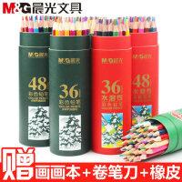 晨光彩色铅笔48色水溶性学生彩铅画笔专业画画套装手绘成人72色初学者填色秘密花园24色36色油性彩铅笔