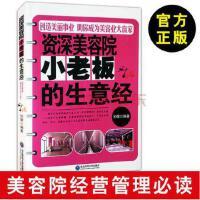 【新书店正版】美容院小老板的生意经孙朦东北师范大学出版社9787560271675