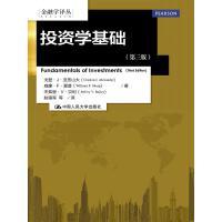 投资学基础(第三版)(金融学译丛)