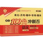 17春 期末100分冲刺卷三年级语文―北师大版(下)