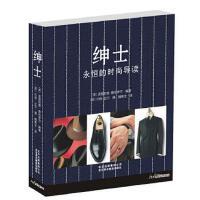 绅士 【正版书籍,售后无忧】