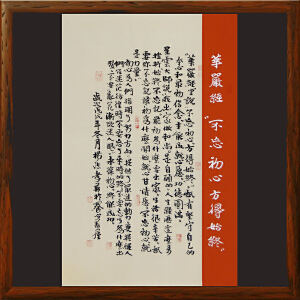 《不忘初心 方得始终》杨法孝 山东书协理事 中书协会员【R2188】