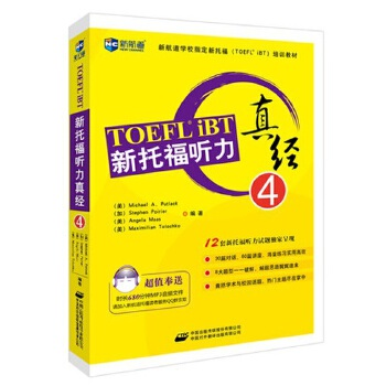 【正版现货正版 】 新航道学校指定新托福(TOEFL iBT)培训教材 新托福听力 真经4  新航道