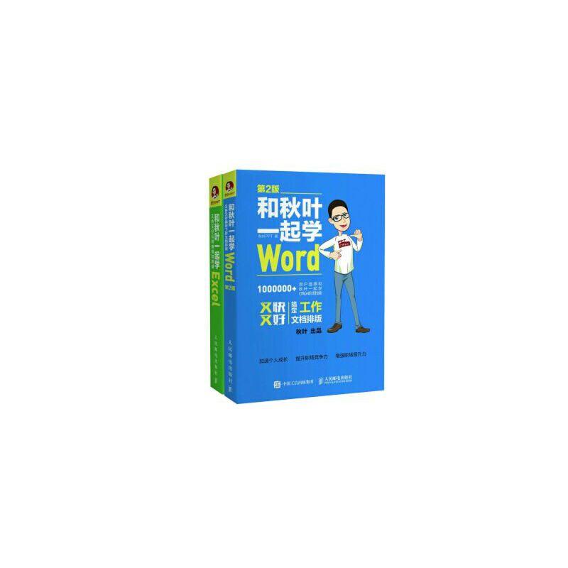 和秋叶一起学Excel+和秋叶一起学Word(第2版)