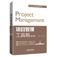 正版书籍M01 项目管理工具箱(第2版) 康路晨 胡立朋 中国铁道出版社 9787113220044
