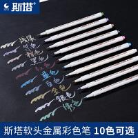 STA斯塔6551BR 黑卡相册DIY金属彩色毛笔头绘画笔 油漆笔10色可选