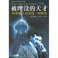 【二手正版9成新】被埋没的天才:科学超人尼古拉 特斯拉,(美)切尼,重庆出版社,9787229032975