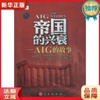 帝国的兴衰:AIG的故事 [美] 莫里斯・格林伯格(Maurice R. Greenberg),[美] 人民出版社 【