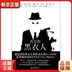 真实的黑衣人 (美)雷德芬,黄碧鑫,刘洲 9787562469353 重庆大学出版社