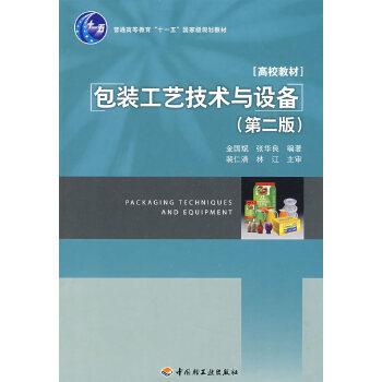 """包装工艺技术与设备(第二版)(普通高等教育""""十一五""""国家级规划教材)"""