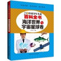 海洋世界与宇宙星球卷---21世纪中国少年儿童百科全书
