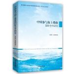 中国参与海上搜救国际合作研究