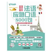 正版 法语应急口语8000句 1分钟找到你想要说的话 附光盘 法语口语会话入门书出国旅游 法语学习书