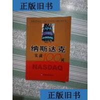 【二手旧书9成新】纳斯达克实战100问 /曹国扬著 中国金融出版社