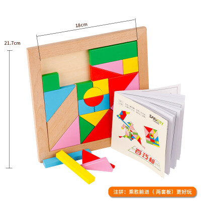智力拼图儿童古典玩具小学生创意几何形状积木巧板拼板 七巧板智力拼图含185种图解/玩法