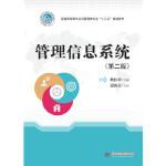 管理信息系统(第二版) 黄位华 9787568024952 华中科技大学出版社
