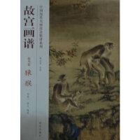 故宫画谱 花鸟卷 猿猴 刘k一 等 故宫出版社 9787513404969