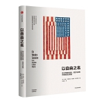 正版全新 以自由之名 民主帝国的战争、谎言与杀戮,乔姆斯基论美国(新思文库系列)