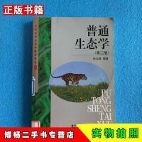【二手9成新】普通生态学尚玉昌著北京大学出版社