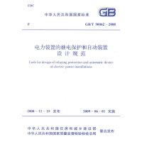 电力装置的继电保护和自动装置设计规范 GB/T 50062-2008
