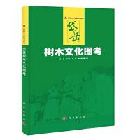 岱岳树木文化图考